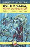 Мариэтта Чудакова -Тайна гибели Анжелики
