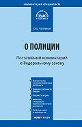 С. Ю. Чапчиков -Комментарий к Федеральному закону «О полиции» (постатейный)