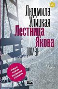 Людмила Улицкая -Лестница Якова