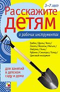 Э. Л. Емельянова - Расскажите детям о рабочих инструментах
