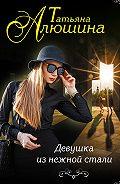 Алюшина Татьяна -Девушка из нежной стали