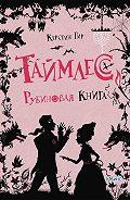 Керстин Гир -Рубиновая книга