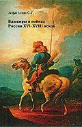 Салават Асфатуллин -Башкиры в войнах России XVI – XVIII веков
