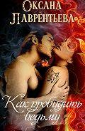 Оксана Лаврентьева -Как пробудить ведьму