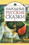 Народное творчество -Народные русские сказки