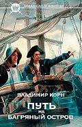 Владимир Корн - Путь на Багряный остров