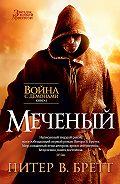 Питер Бретт -Меченый