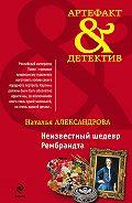 Наталья Александрова - Неизвестный шедевр Рембрандта
