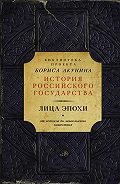 Василий Ключевский - Лица эпохи. От истоков до монгольского нашествия (сборник)
