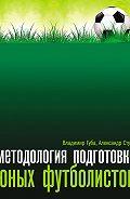 Александр Стула - Методология подготовки юных футболистов