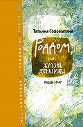 Татьяна Соломатина -Роддом, или Жизнь женщины. Кадры 38–47