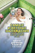 В. Обручев -Самые известные заблуждения о науке, биологии, истории, анатомии и сексе