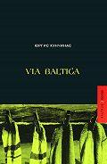 Юргис Кунчинас -Via Baltica (сборник)