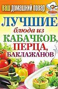 С. П. Кашин -Лучшие блюда из кабачков, перца, баклажанов