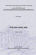 И. М. Спивак -Репликация ДНК: учебное пособие