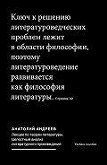 Анатолий Андреев -Лекции по теории литературы: Целостный анализ литературного произведения