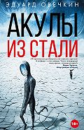 Эдуард Овечкин - Акулы из стали (сборник)