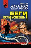 Алексей Макеев - Беги, если успеешь