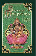 Шри Сатья Саи Баба Бхагаван -Ведическая мудрость в притчах и историях. Книга 2