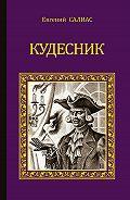 Евгений Салиас-де-Турнемир - Кудесник (сборник)