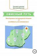 Евгений Кнутов -Офисный путь. Как подняться по карьерной лестнице и полюбить то, чем занимаешься