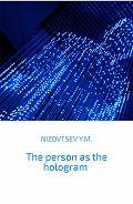 Юрий Низовцев -The person as the hologram