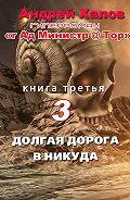 Андрей Халов -Долгая дорога в Никуда