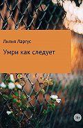 Лилия Ларгус -Умри как следует
