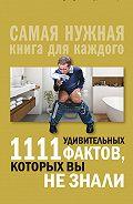Л. Кремер -1111 удивительных фактов, которых вы не знали