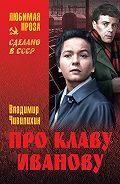 Владимир Чивилихин -Про Клаву Иванову (сборник)