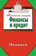 Александр Зарицкий -Финансы и кредит