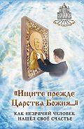 Наталья Горбачева - «Ищите прежде Царства Божия…» Как незрячий человек нашёл своё счастье