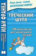 Ю. Чорногор - Греческий шутя. 100 анекдотов для начального чтения