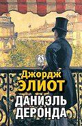 Джордж Элиот -Даниэль Деронда