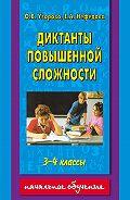 Е. А. Нефёдова -Диктанты повышенной сложности. 3-4 классы