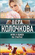Вера Александровна Колочкова -Муж в обмен на счастье