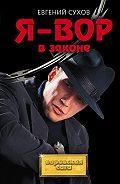 Евгений Сухов - Я – вор в законе