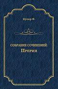 Джеймс Фенимор Купер -Прерия