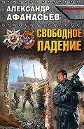 Александр Афанасьев - Свободное падение