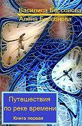 Алена Бессонова -Путешествия пореке времени. Книга первая