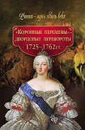 М. Смыр -«Коронные перемены» – дворцовые перевороты. 1725–1762 гг.