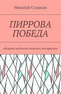 Николай Сташков -Пиррова победа. Сборник публицистических материалов