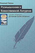 Николай Гоголь -Размышления о Божественной Литургии