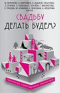 Елена Усачева - Свадьбу делать будем? (сборник)