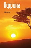 Илья Мельников - Восточная Африка: Сомали