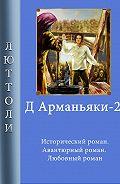 Люттоли -Д'Арманьяки-2