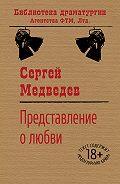 Сергей Медведев -Представление о любви