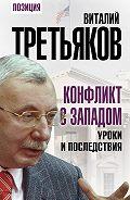 Виталий Третьяков - Конфликт с Западом. Уроки и последствия
