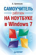 А. Артемьев -Работаем на ноутбуке в Windows 7. Самоучитель