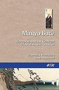 Мацуо Басё - По тропинкам севера